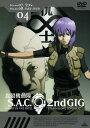 【中古】4.攻殻機動隊 S.A.C. 2nd GIG 【DVD】/田中