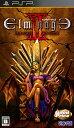【中古】エルミナージュ2 〜双生の女神と運命の大地〜 Good Priceソフト:PSPソフト/ロールプレイング・ゲーム