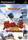 【中古】栄冠は君に2004 甲子園の鼓動ソフト:プレイステーション2ソフト/スポーツ・ゲーム