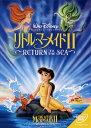 【中古】2.リトル・マーメイド RETURN TO THE SEA 【DVD】/ジョディ・ベンソン