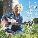 ニッポンの唄〜喜びのうた〜(初回限定盤)(DVD付)/岡平健治CDアルバム/邦楽