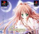 【中古】エミーリアソフト:プレイステーションソフト/アドベンチャー・ゲーム