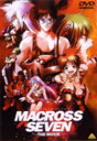 【中古】マクロス7 銀河がオレを呼んでいる! 劇場版 【DVD】/林延年