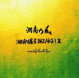 【中古】湘南乃風 〜湘南爆音BREAKS!II〜 mixed by Monster Rion/湘南乃風CDアルバム/邦楽レゲエ