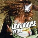 Techno, Remix, House - 【中古】LOVE HOUSE EXTRA/オムニバスCDアルバム/洋楽クラブ/テクノ