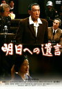 【中古】明日への遺言 【DVD】/藤田まことDVD/邦画ドラマ