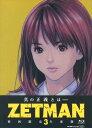 【中古】初限)3.ZETMAN 【ブルーレイ】/浪川大輔ブルーレイ/コミック