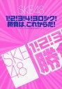 【中古】SKE48/1!2!3!4!ヨロシク!勝負は、これからだ