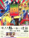 【中古】モノノ怪+怪~ayakashi~化猫 BOX 【ブルーレイ】/櫻井孝宏ブルーレイ/SF