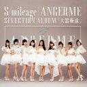 【中古】S/mileage/ANGERME SELECTION ALBUM「大器