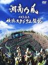 【中古】湘南乃風/十周年記念 横浜スタジアム伝説 <初回限定版>/湘南乃風DVD/映像その他音楽