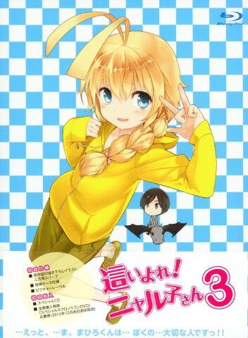 【中古】這いよれ!ニャル子さん 3 <初回限定版>/阿澄佳奈ブルーレイ/OVA
