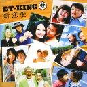 饶舌, 嘻哈 - 【中古】新恋愛(初回限定盤)(DVD付)/ET−KINGCDシングル/邦楽ヒップホップ