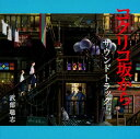 【中古】コクリコ坂から サウンドトラック/アニメ・サントラ...