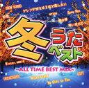 精選輯 - 【中古】冬うたベスト〜ALL TIME BEST MIX〜/オムニバスCDアルバム/邦楽