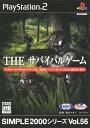 【中古】THE サバイバルゲーム SIMPLE2000シリーズ Vol.56ソフト:プレイステーション2ソフト/シューティング・ゲーム