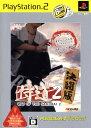 【中古】侍道2 決闘版 PlayStation2 the Bestソフト:プレイステーション2ソフト/アクション・ゲーム