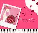 【中古】リラクシング・ピアノ〜ウェディング・ソングス/オムニバスCDアルバム/イージーリスニング