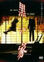【中古】黒い家 【DVD】/内野聖陽