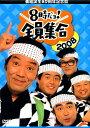 【中古】番組誕生40周年記念盤 8時だョ!全員集合 2008 DVD-BOX/ザ・ドリフターズDVD/邦画バラエティ