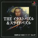 THE イラストパズル&スライドパズル SIMPLE1500シリーズ Vol.37ソフト:プレイステーションソフト/パズル・ゲーム