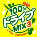 【中古】100%ドライブmix3?JPOP COVERS?/オムニバスCDアルバム/邦楽