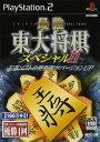 【中古】最強 東大将棋スペシャル2ソフト:プレイステーション2ソフト/テーブル・ゲーム