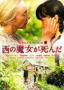 【中古】西の魔女が死んだ 【DVD】/サチ・パーカーDVD/邦画ドラマ