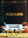【中古】バルトの楽園 特別限定版 <初回生産限定>/松平健DVD/邦画歴史戦争
