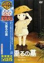 【中古】期限)火垂るの墓 【DVD】/辰己努DVD/定番スタ...