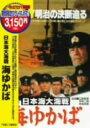 【中古】日本海大海戦 海ゆかば/沖田浩之DVD/邦画歴史戦争