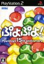 【中古】ぷよぷよ!ソフト:プレイステーション2ソフト/パズル・ゲーム