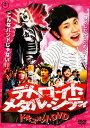 【中古】デトロイト・メタル・シティ ドキュメント 【DVD】/松山ケンイチDVD/邦画青春