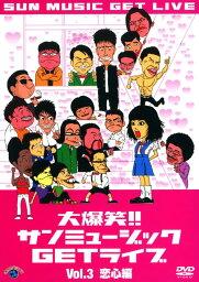 【中古】3.大爆笑 サンミュージックGETライブ 恋心編 【DVD】/<strong>小島よしお</strong>DVD/邦画バラエティ