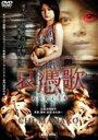 【中古】哀憑歌 CHI-MANAKO 【DVD】/田畑智子DVD/邦画ホラー