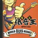 其它 - 【中古】ワールド・ベース・ヒーローズ〜電気低音王special!〜/オムニバスCDアルバム/ジャズ/フュージョン