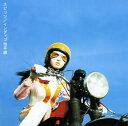 【中古】インディゴ地平線(Remaster)/スピッツ
