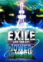 【中古】EXILE LIVE TOUR 2011 TOWER OF W…(3枚組) 【DVD】/EXILE