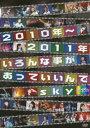 CD, DVD, 乐器 - 【中古】初限)ぱすぽ/2010年〜2011年いろんな事… 【DVD】/ぱすぽDVD/映像その他音楽