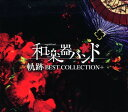 【中古】軌跡 BEST COLLECTION+(Music Video)(CD+2DVD)(Type-A)/和楽器バンドCDアルバム/邦楽