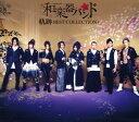 【中古】軌跡 BEST COLLECTION+/和楽器バンドCDアルバム/邦楽