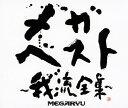 【中古】メガ・ベスト?我流全集?(DVD付)/MEGARYUCDアルバム/邦楽レゲエ