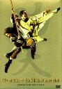 【中古】ドラゴン・キングダム プレミアム・ED 【DVD】/ジャッキー・チェンDVD/洋画アクション