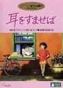 【中古】耳をすませば 【DVD】/本名陽子DVD/定番スタジ...