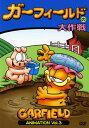 【中古】ガーフィールドの大作戦/茶風林DVD/海外アニメ・定番スタジオ