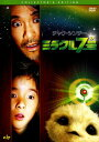 【中古】ミラクル7号 コレクターズ・ED 【DVD】/チャウ・シンチーDVD/洋画アジア