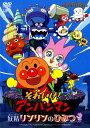 【中古】それいけ!アンパンマン 妖精リンリンのひみつ (劇) 【DVD】/戸田恵子DVD/キッズ