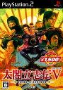 【中古】太閤立志伝5 コーエー定番シリーズソフト:プレイステーション2ソフト/シミュレーション・ゲーム