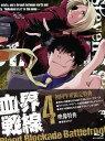 【中古】4.血界戦線 【ブルーレイ】/阪口大助ブルーレイ/コ...