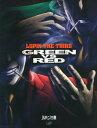 【中古】ルパン三世 GREEN vs RED (OVA) 【DVD】/栗田貫一DVD/コミック